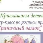 Страна-Талантов - Ярмарка Мастеров - ручная работа, handmade