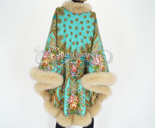 Авторское пальто-пончо из фирменных (100% шерсть) павловопосадских платков, отделка по всему периметру  - натуральный мех финского песца медового цвета