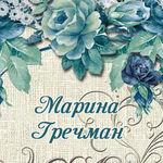 Марина Гречман (marinagrechman) - Ярмарка Мастеров - ручная работа, handmade