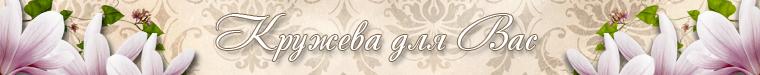 лилия-фриволите