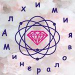 Алхимия минералов (mineral-mag) - Ярмарка Мастеров - ручная работа, handmade