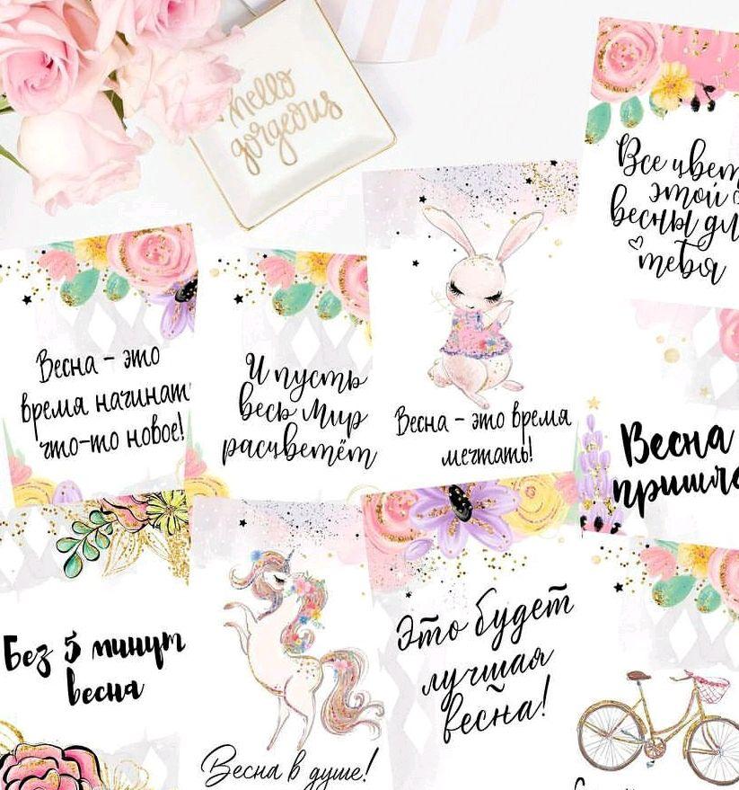 Набор тематических открыток: времена года  (Весна), Открытки, Москва,  Фото №1