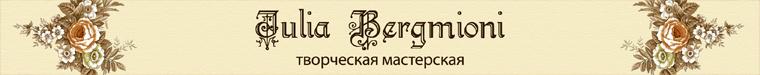 Юлия Бергмиони