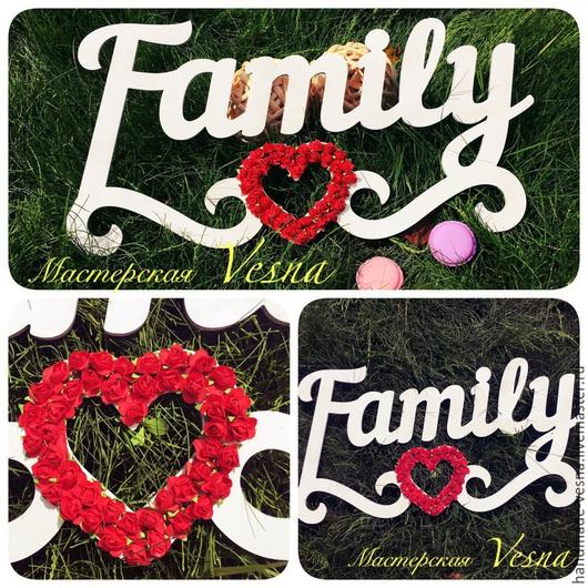 """Интерьерные слова ручной работы. Ярмарка Мастеров - ручная работа. Купить Слово табличка для фотосессии """"Family"""". Handmade. Белый, семья"""
