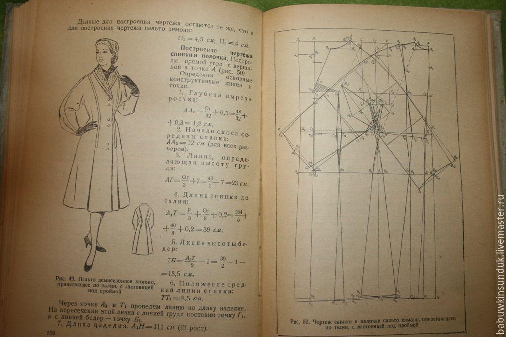 Книга моделирование женской одежды купить