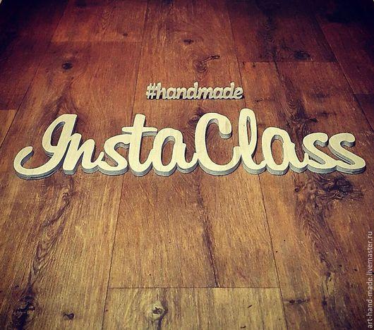 """Интерьерные слова ручной работы. Ярмарка Мастеров - ручная работа. Купить Слово из дерева """"InstaClass"""". Handmade. Слова из дерева"""