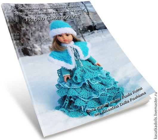 Вязание ручной работы. Ярмарка Мастеров - ручная работа. Купить PDF МК, описание Вязание крючком для кукол Paola Reina Снегурочка. Handmade.
