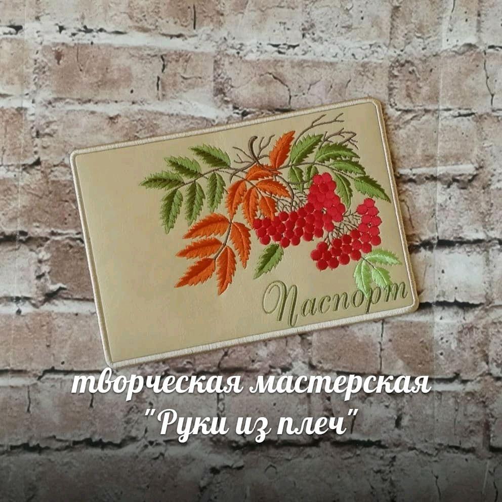 """Обложка на паспорт """"Огни рябин"""", Обложка на паспорт, Красноярск,  Фото №1"""