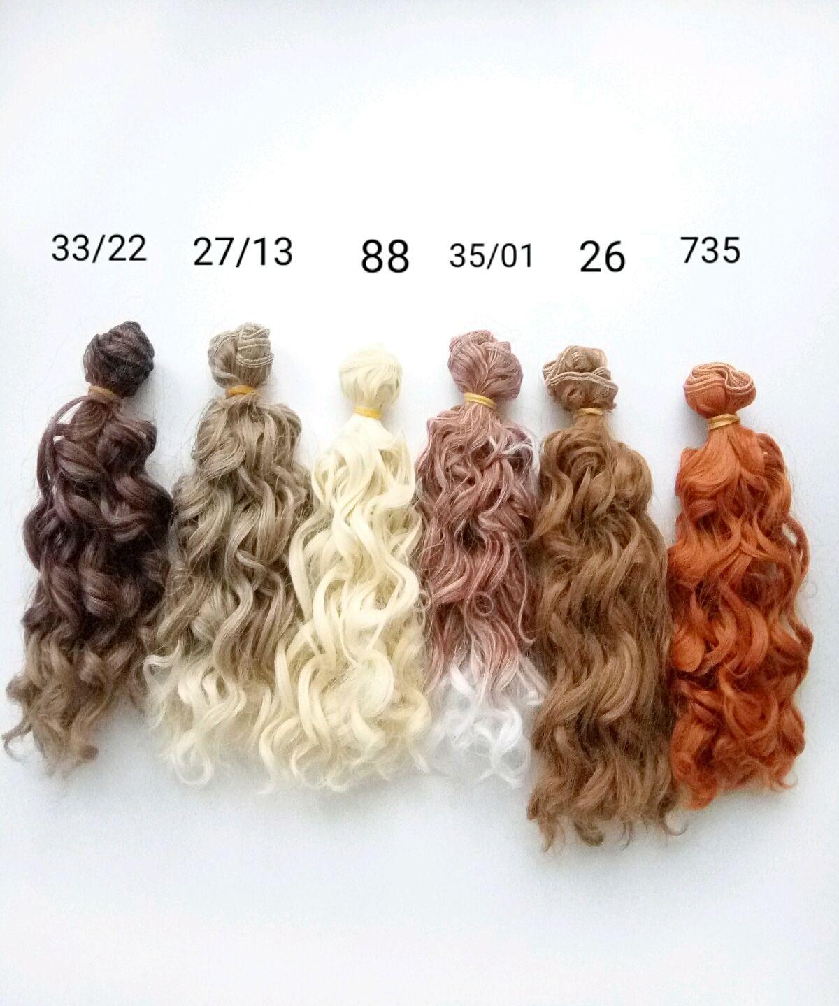 Волосы трессы для кукол кудри 15 см, Волосы для кукол, Дзержинск,  Фото №1
