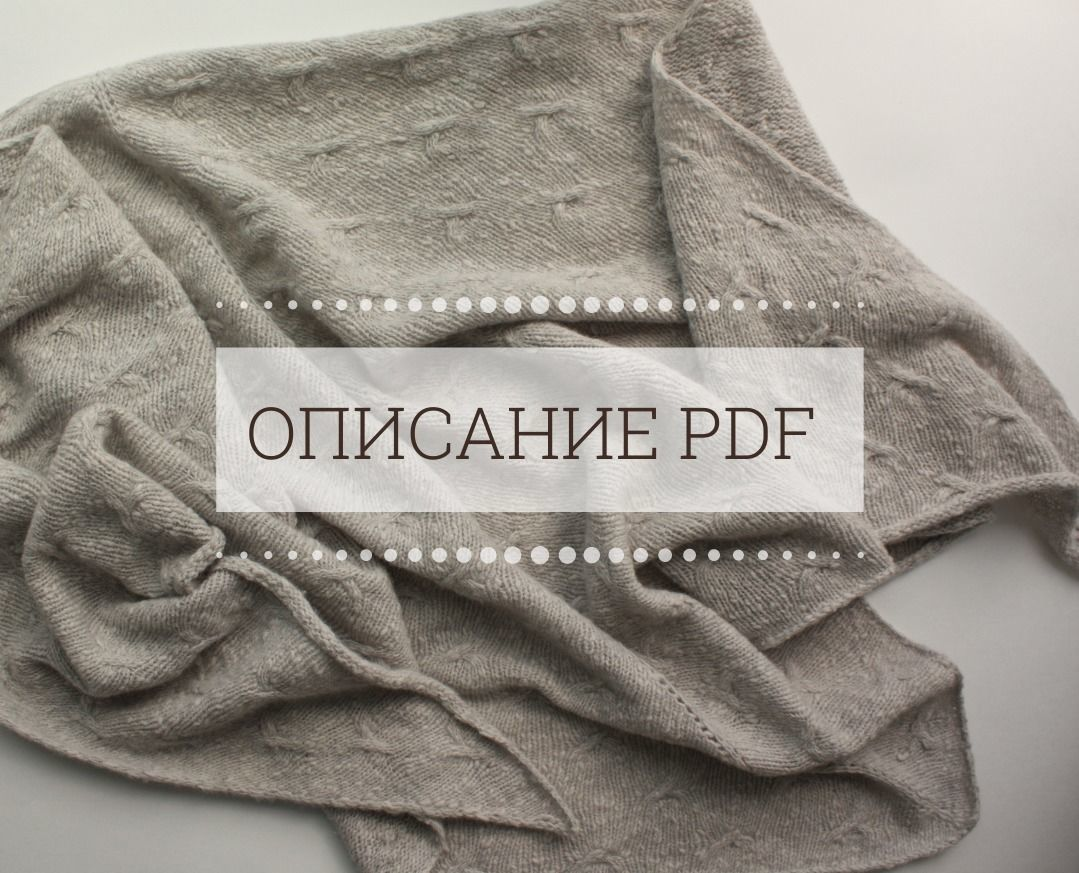 Description of knitting shawl 'Jeff' PDF instructions, MK, Courses and workshops, Saratov,  Фото №1