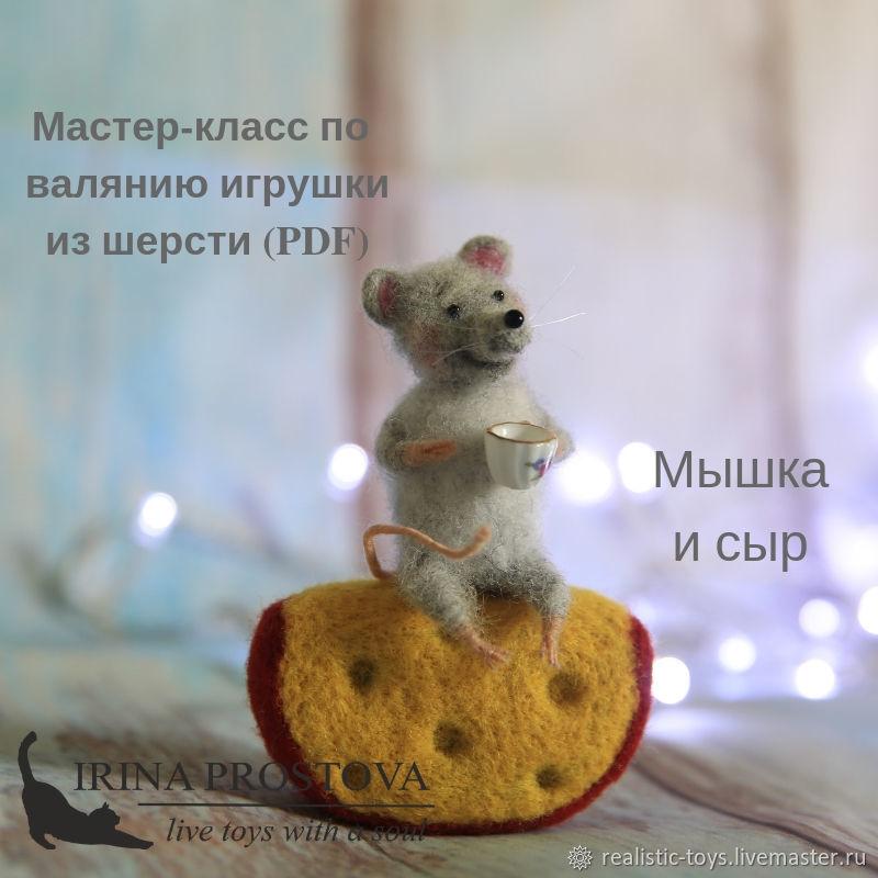 Мастер-класс по валянию игрушек из шерсти. Мышка и сыр, Войлок, Москва,  Фото №1