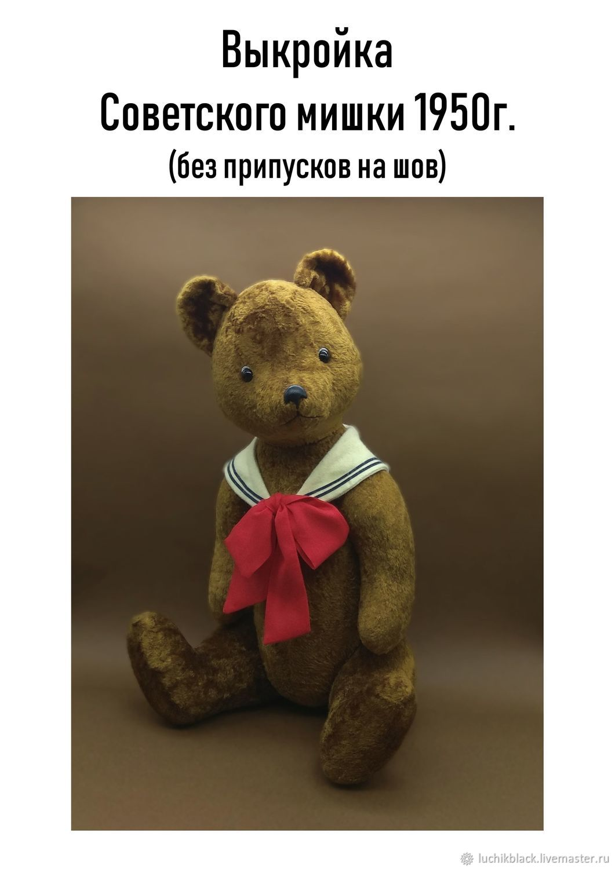 Выкройка мишки СССР 50г, Мишки Тедди, Новомосковск,  Фото №1