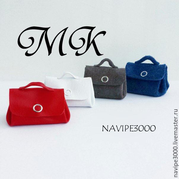 40a6e816f571 Мастер-класс по изготовлению сумочки – купить в интернет-магазине на ...