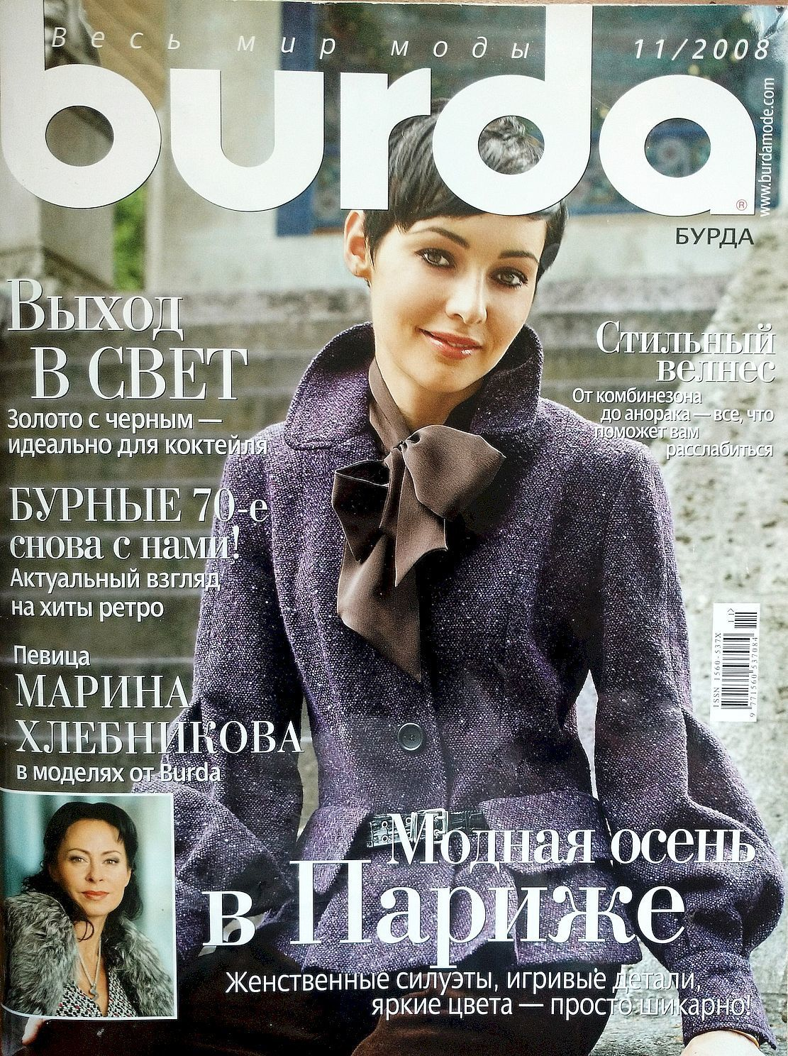 Журнал Burda Moden № 11/2008, Выкройки для шитья, Москва,  Фото №1