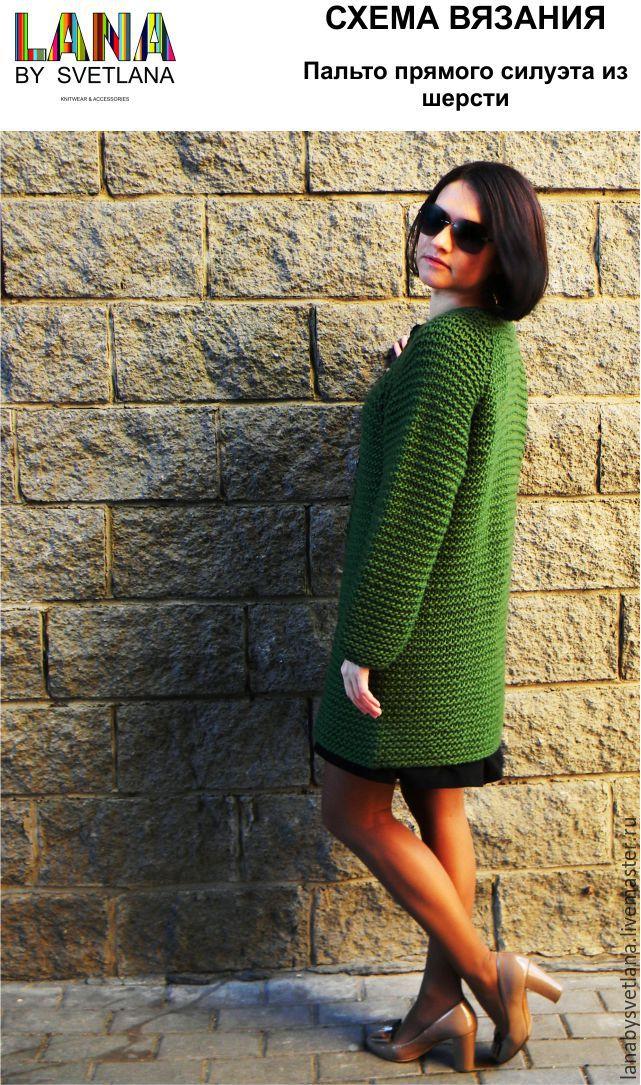Купить Схема вязания пальто