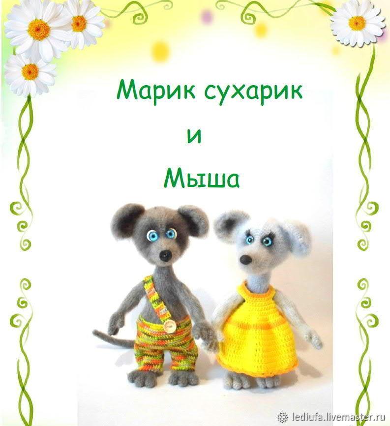 Мастер класс Марик сухарик и Мыша, Схемы для вязания, Уфа,  Фото №1