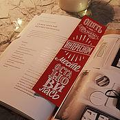"""Закладки ручной работы. Ярмарка Мастеров - ручная работа Закладка: """"На самом интересном месте остановилась!"""". Handmade."""