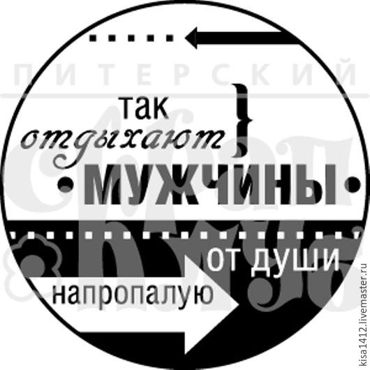 штамп `Так отдыхают мужчины` Артикул: 07Нт137 Цена - 100 руб.