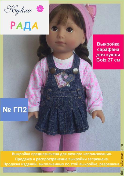 Куклы и игрушки ручной работы. Ярмарка Мастеров - ручная работа. Купить Выкройка и МК сарафана для куклы Gotz 27 см. Handmade.