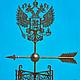Дизайн экстерьера ручной работы. Ярмарка Мастеров - ручная работа. Купить Герб России флюгер. Handmade. Флюгер, герб