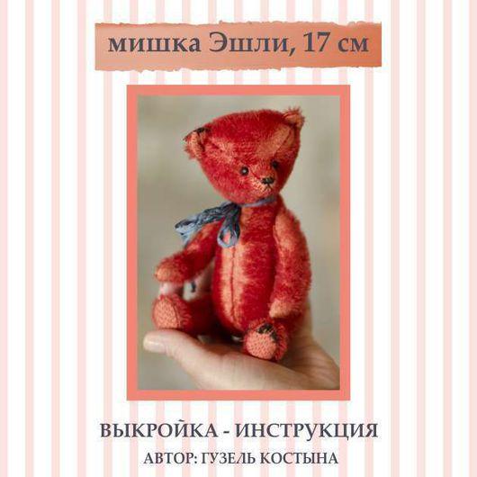 """Куклы и игрушки ручной работы. Ярмарка Мастеров - ручная работа. Купить PDF выкройка мишка """""""" Эшли """" 17 см.. Handmade."""