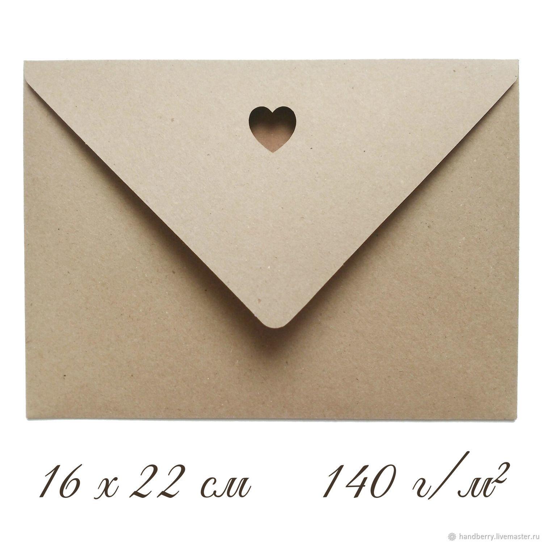 Дизайнерский конверт С5 с сердечком Крафт, Приглашения, Москва,  Фото №1