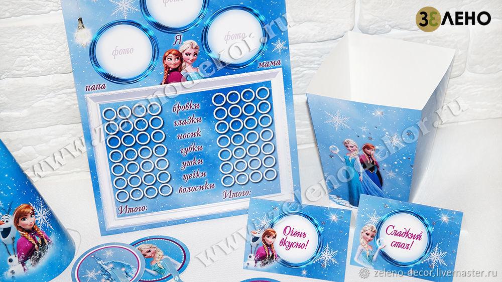 портфолио наборы для оформления дня рождения холодное сердце