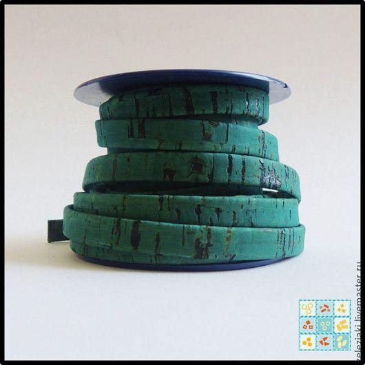 Для украшений ручной работы. Ярмарка Мастеров - ручная работа. Купить Шнур пробковый бутылочный 10х2мм. Handmade. Тёмно-зелёный