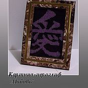 Картины и панно ручной работы. Ярмарка Мастеров - ручная работа Картины из бисера. Handmade.