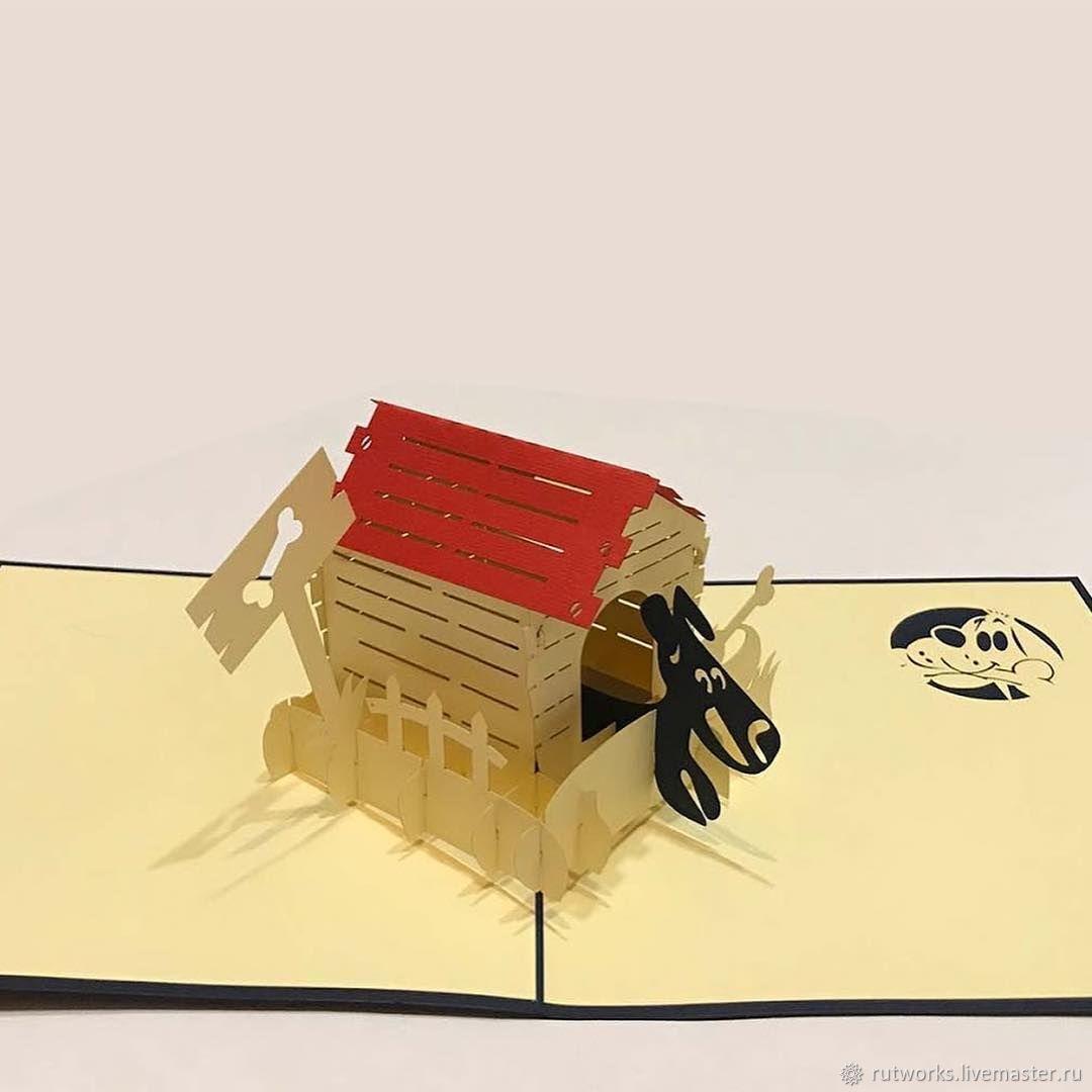 Собака в будке - 3D открытка ручной работы, Открытки, Москва,  Фото №1