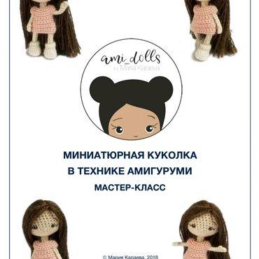 Куклы и игрушки ручной работы. Ярмарка Мастеров - ручная работа Мастер-класс AMI_DOLLS (PDF). Handmade.