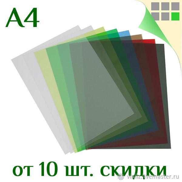 Прозрачный цветной пластик листовой А4, 0.18 мм, ПВХ, в ассортименте, Элементы для скрапбукинга, Рыбинск,  Фото №1