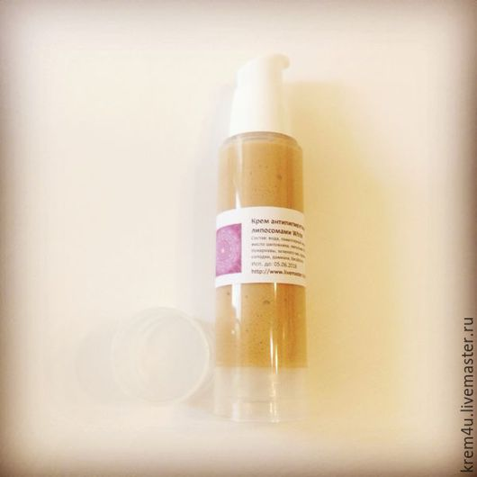 Отбеливающий крем-сыворотка с липосомами, антипигментный крем, осветляющий крем, крем осветляющий, крем отбеливающий, от пигментных пятен, от веснушек, осветление кожи, отбеливание кожи.