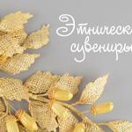 Ethnosouvenir - Ярмарка Мастеров - ручная работа, handmade