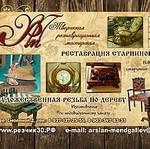 Арслан (ArsMAG) - Ярмарка Мастеров - ручная работа, handmade