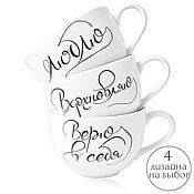 Сувениры и подарки ручной работы. Ярмарка Мастеров - ручная работа Набор 3 чашки 300 мл на выбор с каллиграфией. Handmade.