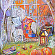 Фантазийные сюжеты ручной работы. Уютная осень. Логинова Аннет. Ярмарка Мастеров. Картина в рыжих тонах, уютная картина
