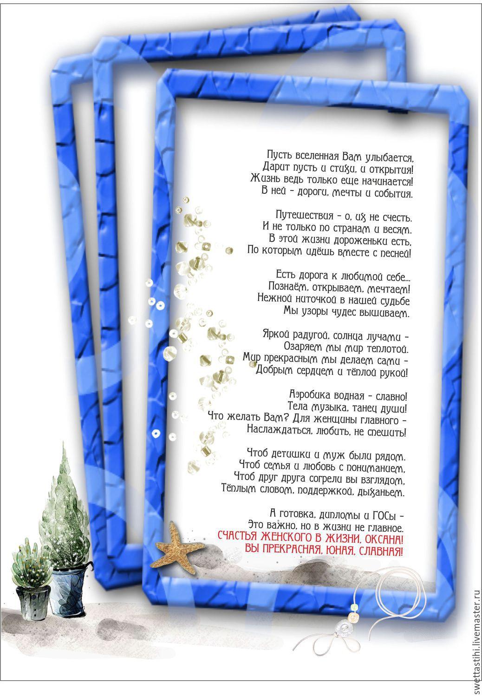 Стихи к подарку Аэрогриль, Мультиварка, Мясорубка 83