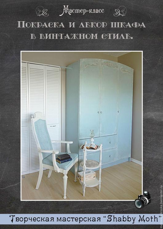 """Мебель ручной работы. Ярмарка Мастеров - ручная работа. Купить Видео мк """"Покраска и декор шкафа в винтажном стиле"""". Handmade."""