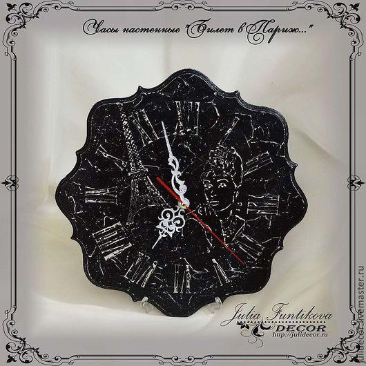 """Часы для дома ручной работы. Ярмарка Мастеров - ручная работа. Купить Часы """"Билет в Париж..."""". Handmade. Черный"""