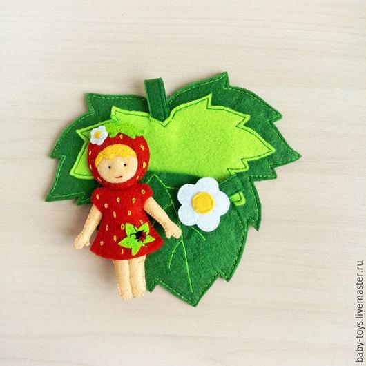Развивающие игрушки ручной работы. Ярмарка Мастеров - ручная работа. Купить Кукла Фея Земляничка. Куколка из фетра с сумочкой (3+). Handmade.