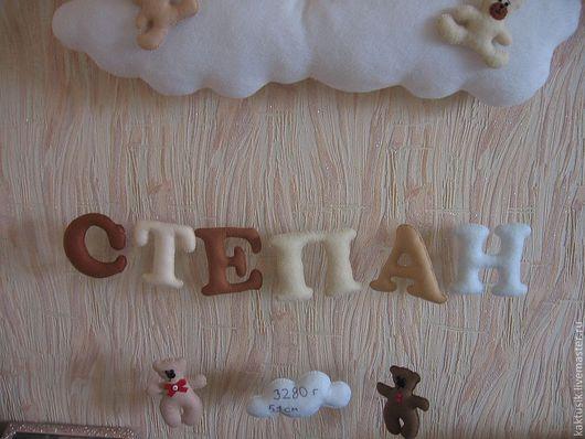 Детская ручной работы. Ярмарка Мастеров - ручная работа. Купить Имя из фетра. Handmade. Бежевый, буквы из фетра