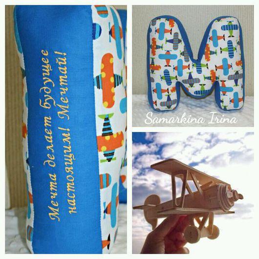 """Детская ручной работы. Ярмарка Мастеров - ручная работа. Купить Буква подушка """"Мечты"""". Handmade. Мечта, самолеты, подарок"""