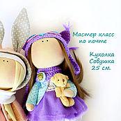 """Материалы для творчества ручной работы. Ярмарка Мастеров - ручная работа Мастер класс по почте куколка """"Litlle baby"""" Совушка. Handmade."""