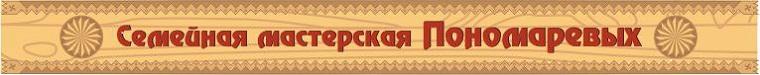 Семейная мастерская Пономаревых (romanmaster)