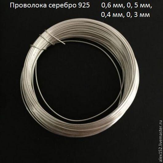 Для украшений ручной работы. Ярмарка Мастеров - ручная работа. Купить 50 см Серебро 925 проволока  0,4 мм, 0,3 мм. Handmade.
