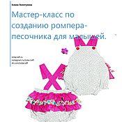 Выкройки для шитья ручной работы. Ярмарка Мастеров - ручная работа PDF мастер-класс «Создание ромпера-песочника для малышей». Handmade.