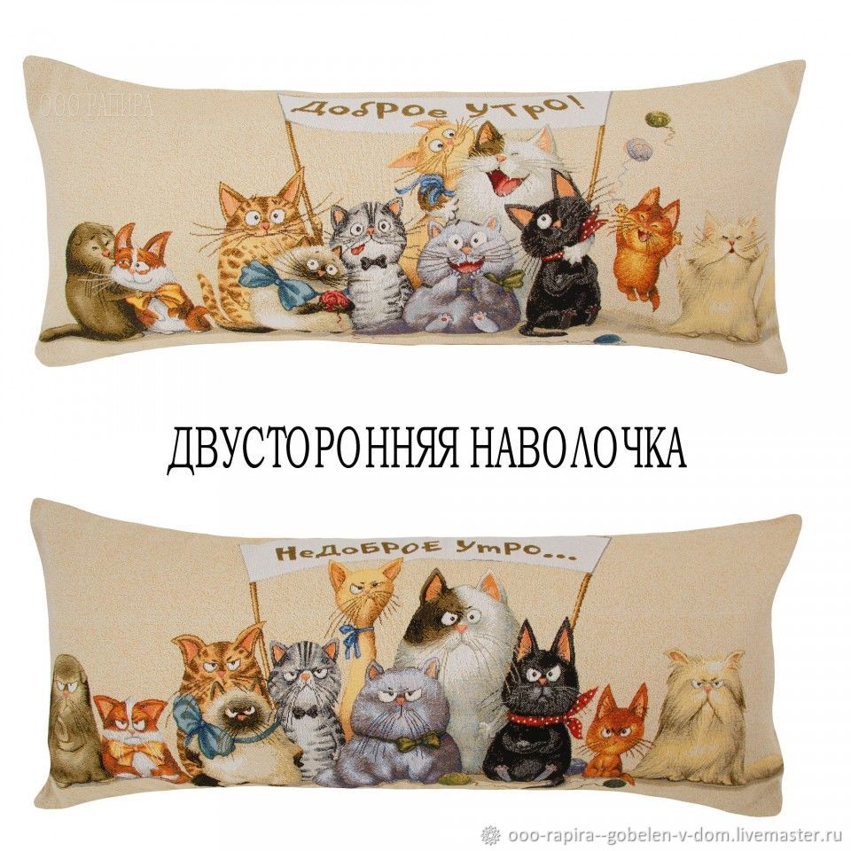 Decorative double sided pillowcases 35h85 cm tapestry CATS and DOGS, Pillowcases, Moscow,  Фото №1