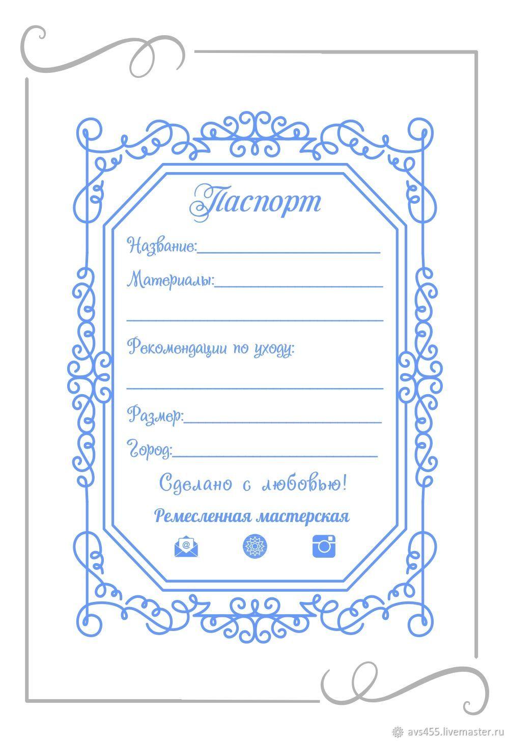 Штамп Паспорт для куклы, Услуги, Краснодар,  Фото №1