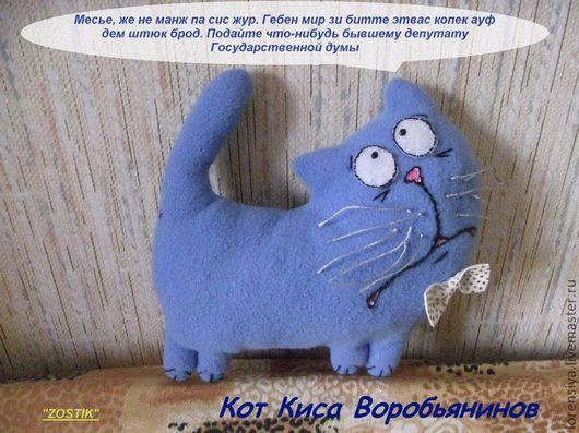 Кот Киса Воробьянинов, откликается также на клички Нажри; Кушатьподано; Идитежратьпожалуйста...